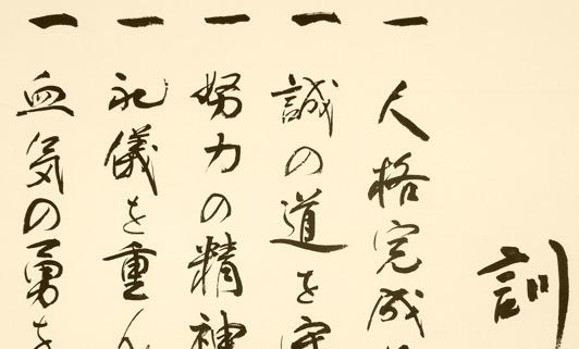 Karate Syllabus